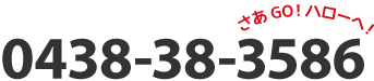 0438-38-3586