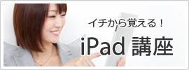 イチから覚える!iPad講座