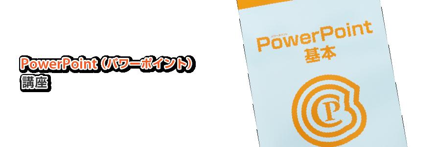PowerPoint(パワーポイント)講座