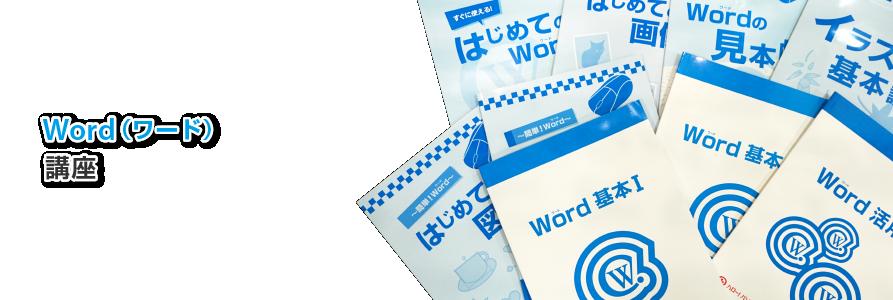 Word(ワード)講座
