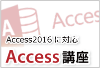 Access講座