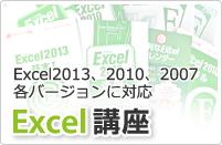 Excel講座