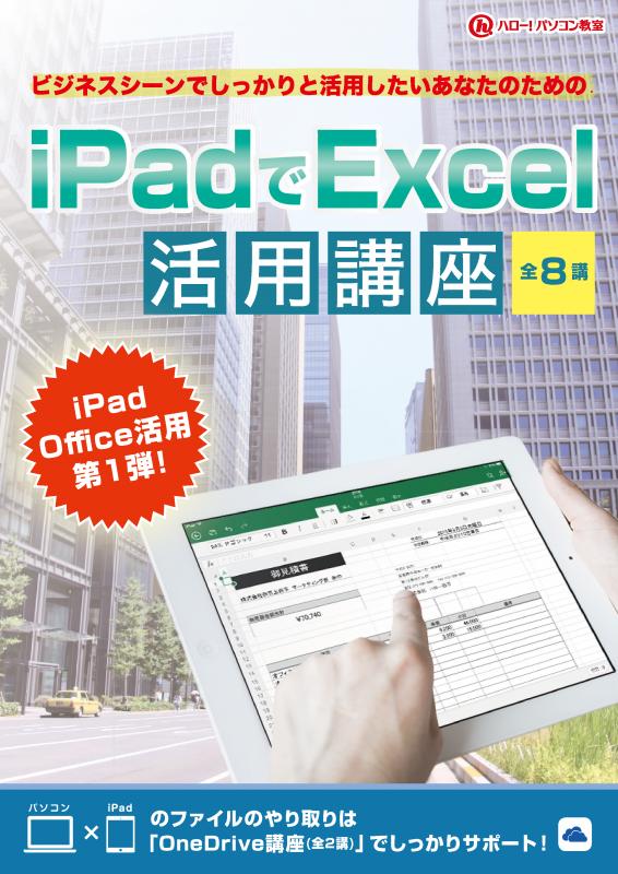iPadでExcel活用講座