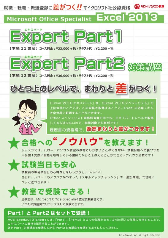 MOS Excel Expert Part2