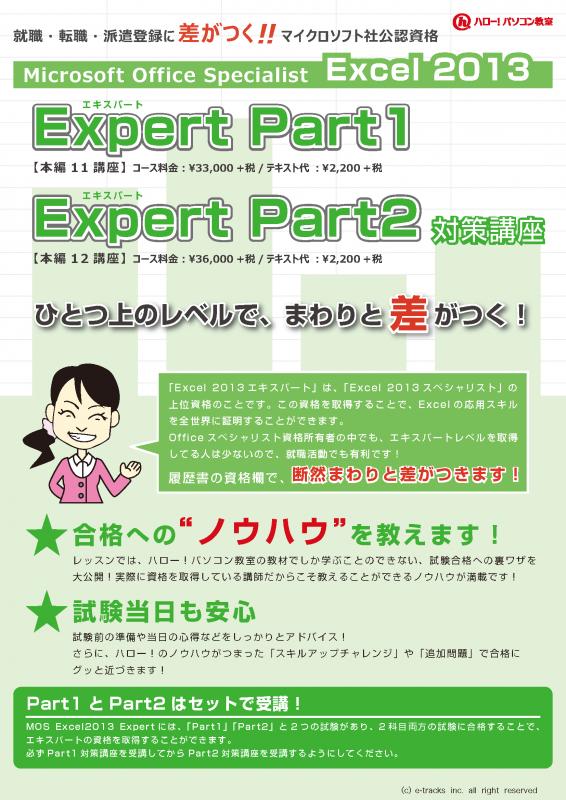 MOS Excel Expert Part1