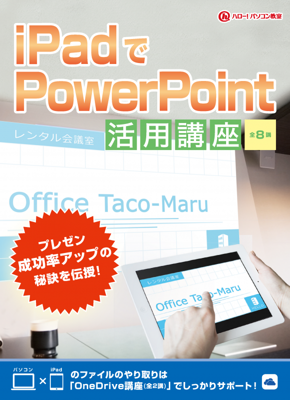 iPadでPowerPoint活用講座
