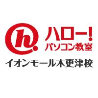 ハロー!パソコン教室 イオンモール木更津校